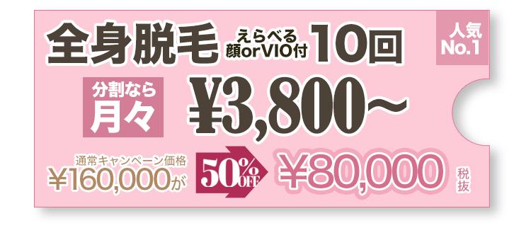全身脱毛10回8万円半額!