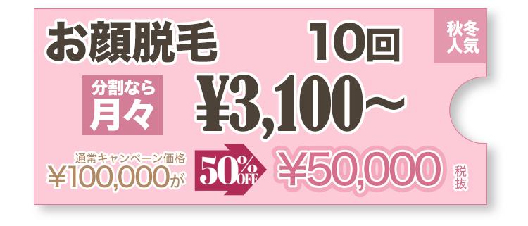 お顔脱毛10回5万円半額!