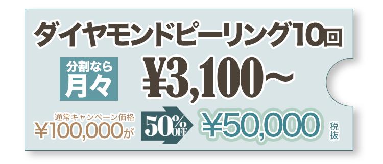 ダイヤモンドピーリング10回5万円半額!