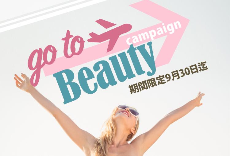 GO TO beautyキャンペーン半額