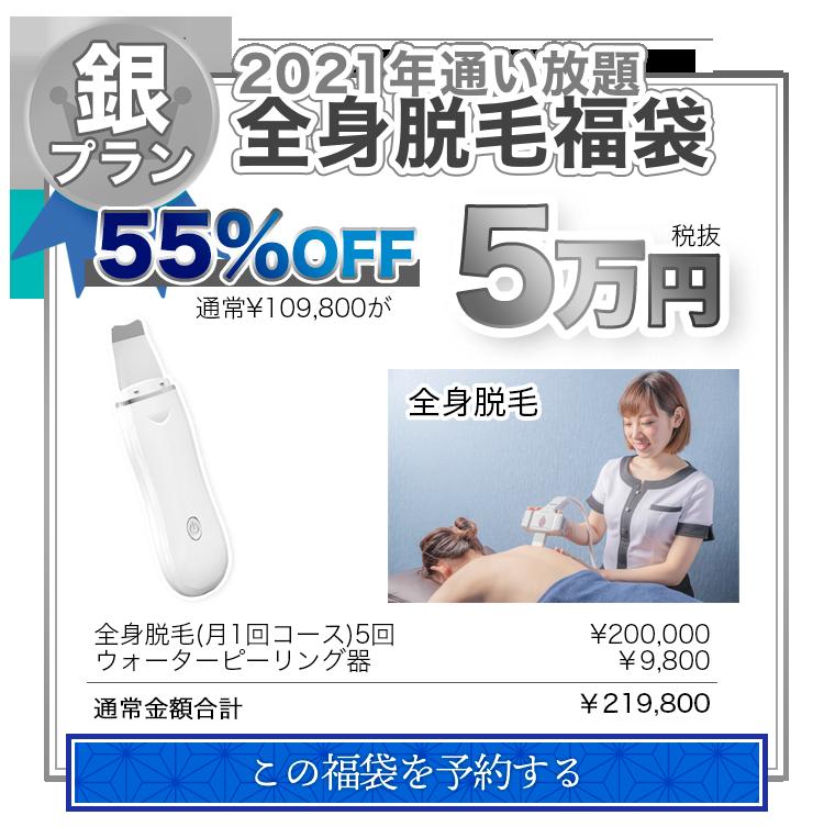 全身脱毛福袋 月1回来店コース 5万円