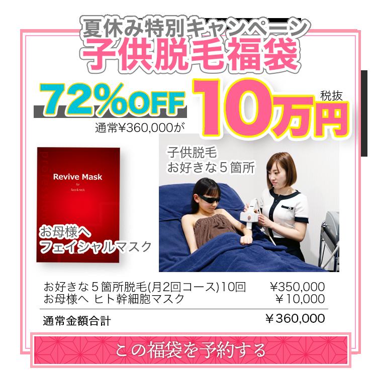 子供脱毛福袋 月2回来店コース 10万円