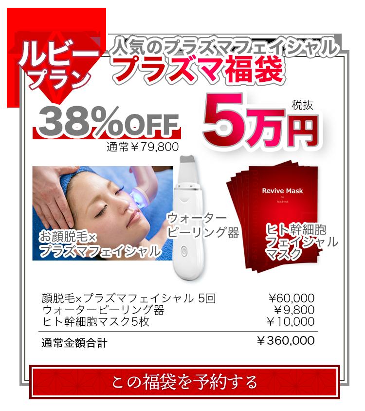 顔脱毛プラズマフェイシャル福袋 5万円