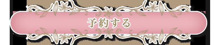 まつげパーマ(ラッシュリフト)