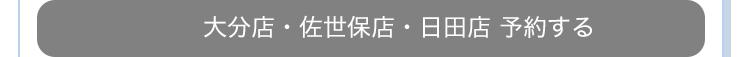 ボディダイヤモンドピーリング大分店佐世保店日田店予約