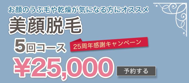 美顔脱毛 5回 25,000円