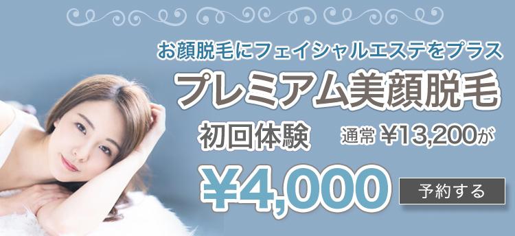 プレミアムお顔脱毛初回体験 4000円