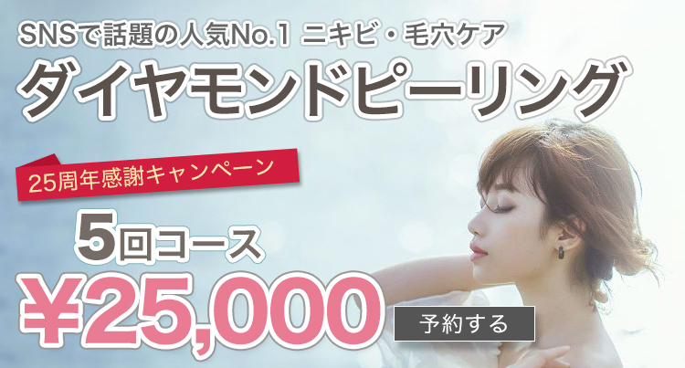 ダイヤモンドピーリング 5回 2,500円