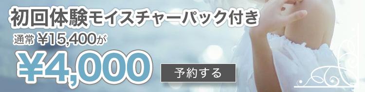 ダイヤモンドピーリング初回体験 4000円