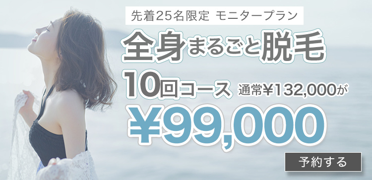 全身脱毛10回¥99,000