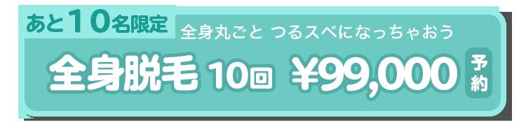 全身脱毛 10回 ¥99000円