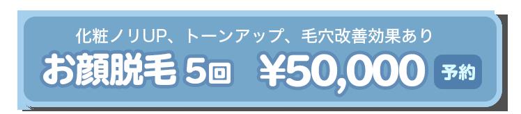 お顔脱毛5回5万円