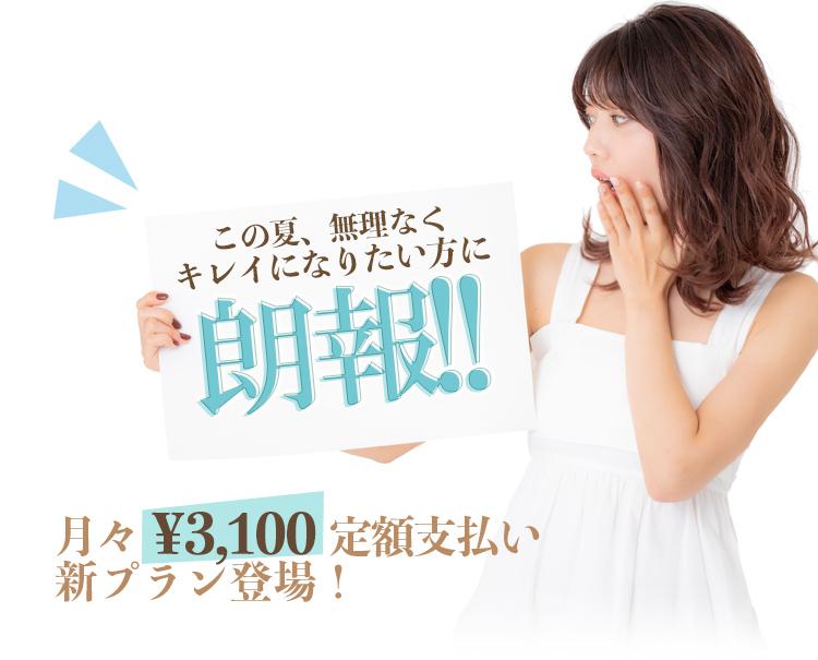 オーシャンブルーから新脱毛プラン 月額3100円新登場