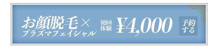 お顔脱毛プラズマフェイシャル初回体験¥3300