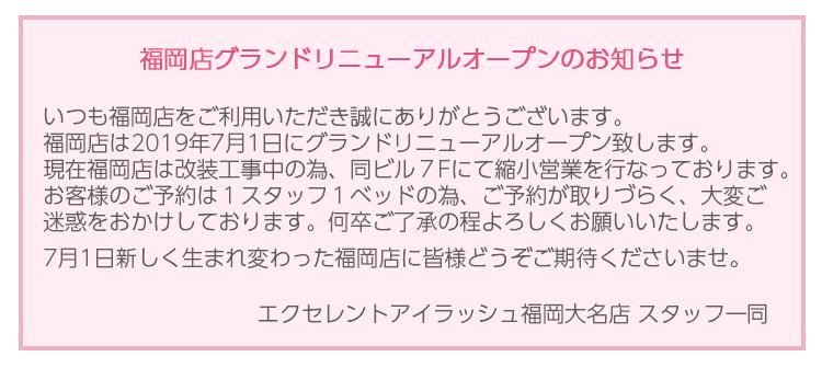 福岡店グランドリニューアルオープンのお知らせ