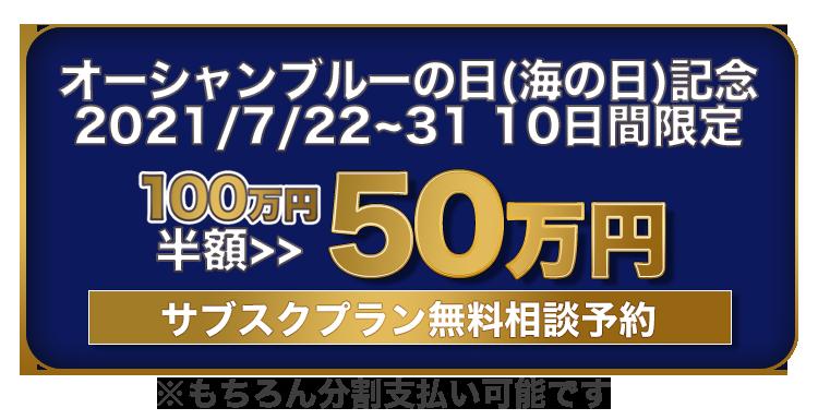 半額50万円