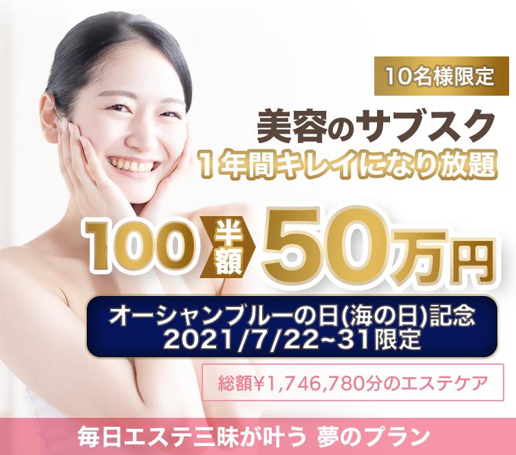 100万円の美容サブスクリプション 毎日美容放題