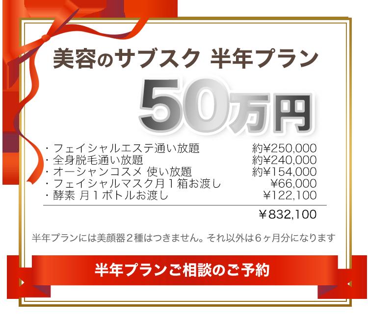 美容サブスク放題 半年50万円