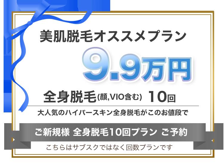 美肌脱毛 1年1回 9.9万円