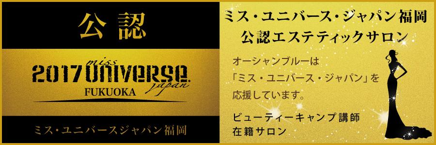 ミス・ユニバース・ジャパン公認