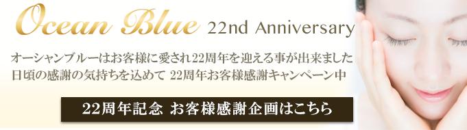 オーシャンブルー22周年キャンペーン